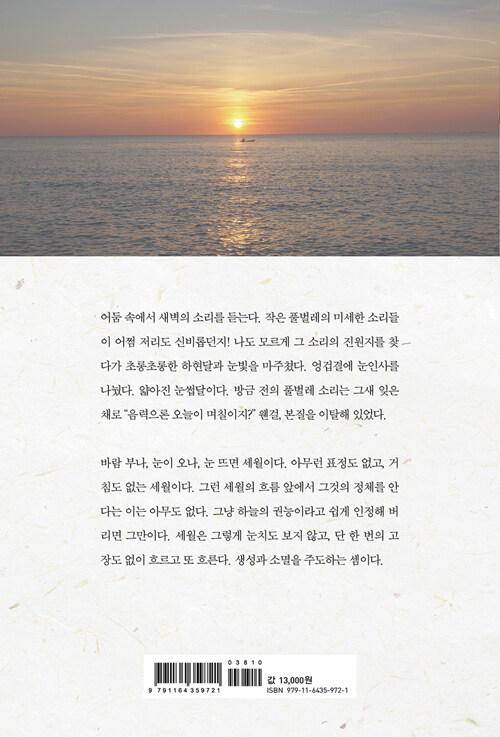 새벽을 쓰고, 아침을 전하다 : 박얼서 에세이집