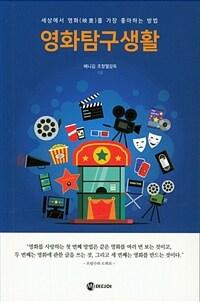 영화탐구생활 : 세상에서 영화(映畵)를 가장 좋아하는 방법