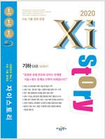 Xistory 자이스토리 기하(고2) (2020년)