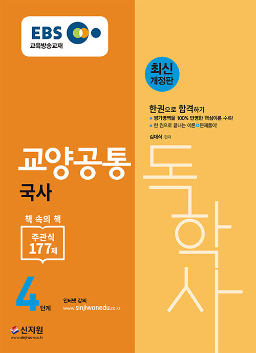 독학사 1 단계 책