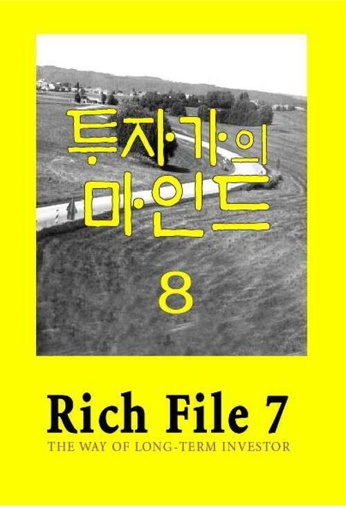 Rich File (리치파일) 7-8