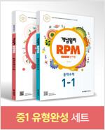 [세트] 개념원리 RPM 중학 수학 1학년 세트 - 전2권 (2020년용)