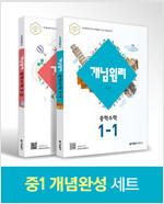[세트] 개념원리 중학 수학 1학년 세트 - 전2권 (2020년용)
