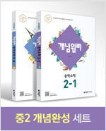 [세트] 개념원리 중학 수학 2학년 세트 - 전2권 (2020년용)