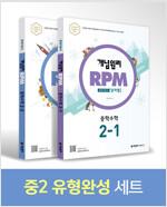 [세트] 개념원리 RPM 중학 수학 2학년 세트 - 전2권 (2020년용)