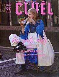 CLUEL(クル-エル) 2020年 03月號