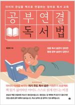 공부연결 독서법