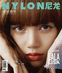 Nylon China (월간 중국판): 2020년 01월호 - LISA 커버 (A 타입)
