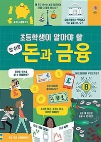 (초등학생이 알아야 할)참 쉬운 돈과 금융