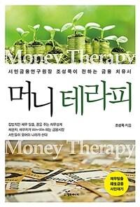머니 테라피 : 서민금융연구원장 조성목이 전하는 금융 치유서