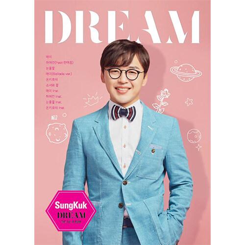 성국 - 정규앨범 DREAM