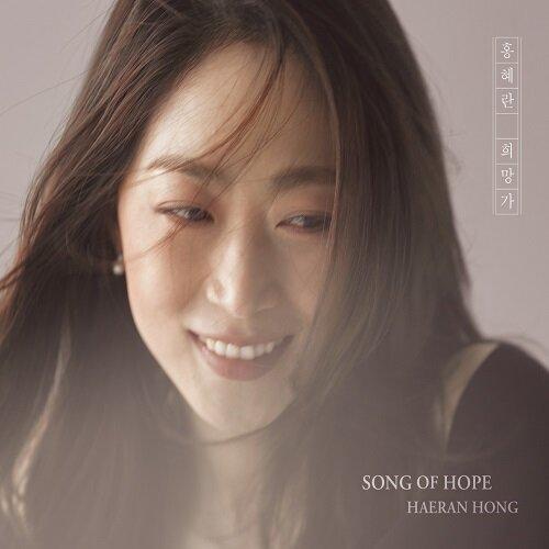홍혜란 - 희망가 (한국 가곡집)
