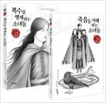 [세트] 본리스머시 1~2 세트 - 전2권