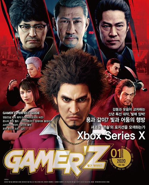 게이머즈 Gamerz 2020.1