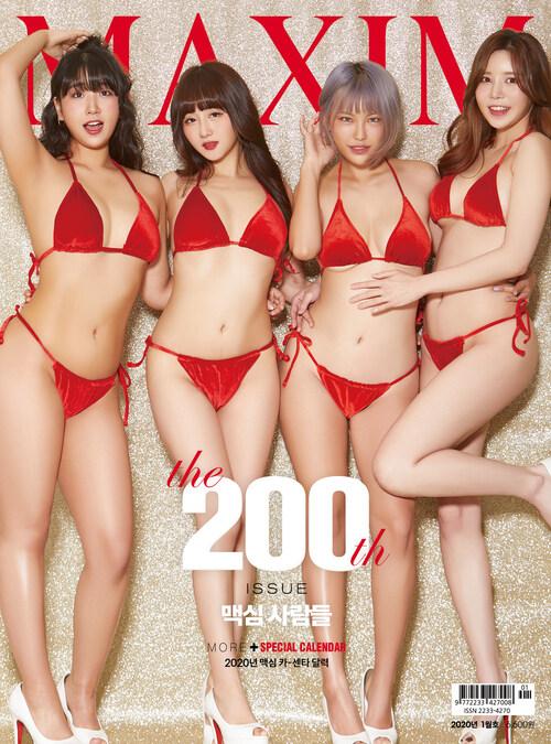 맥심 MAXIM 2020년 01월호