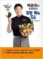 백종원이 추천하는 집밥 메뉴 56 : 백종원이 추천하는 집밥 메뉴 4탄