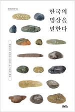 한국의 명상을 말한다