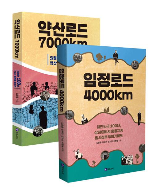[세트] 임정로드 4000km + 약산로드 7000km - 전2권