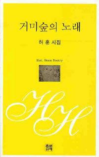 거미숲의 노래 : 허훈(許薰) 시집