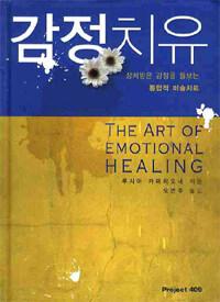 감정치유 : 상처받은 감정을 돌보는 통합적 미술치료