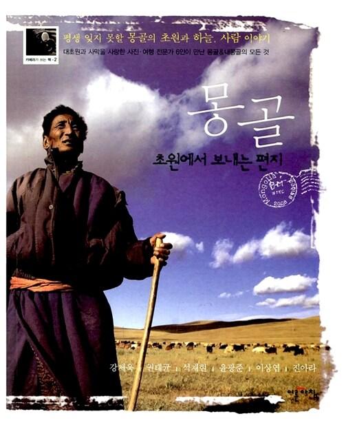 몽골 초원에서 보내는 편지