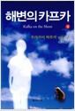 [중고] 해변의 카프카 -상 (양장본)