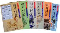 역사신문 세트 - 전6권