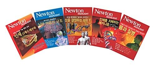 뉴턴 하이라이트 생명 과학 시리즈 - 전5권