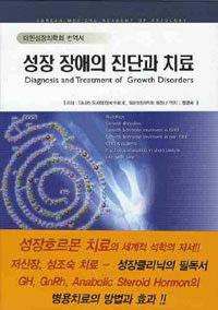 성장장애의 진단과 치료