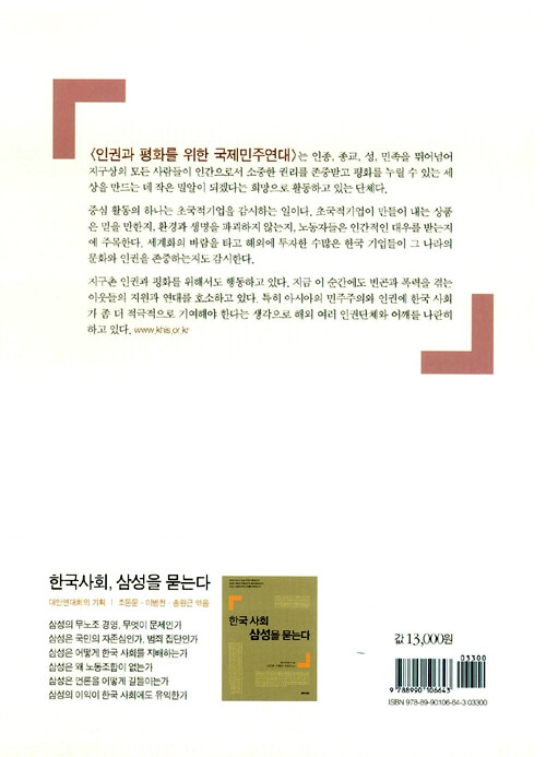 아시아로 간 삼성 : 초국적기업 삼성과 아시아 노동자