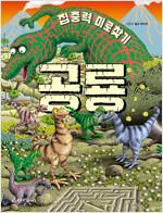 집중력 미로찾기 : 공룡