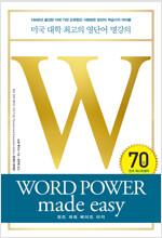 워드 파워 메이드 이지 WORD POWER made easy : 미국 대학 최고의 영단어 명강의