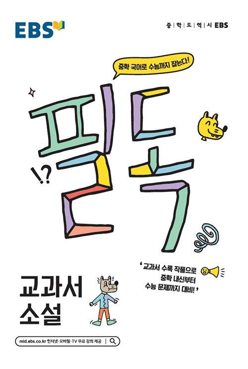 EBS 필독 중학 교과서 소설 (2020년)