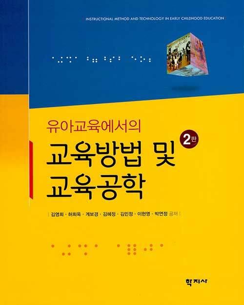 유아교육에서의 교육방법 및 교육공학 (김영희 외)