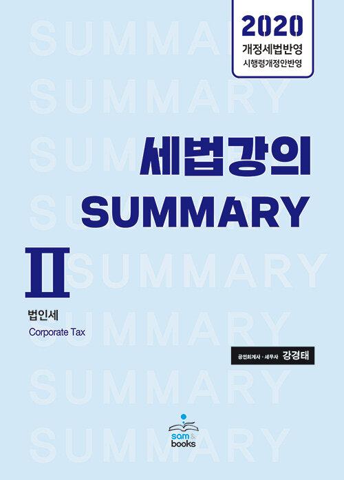 2020 세법 강의 Summary 2 : 법인세