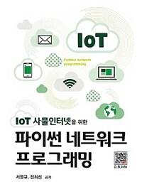 (IoT 사물인터넷을 위한)파이썬 네트워크 프로그래밍