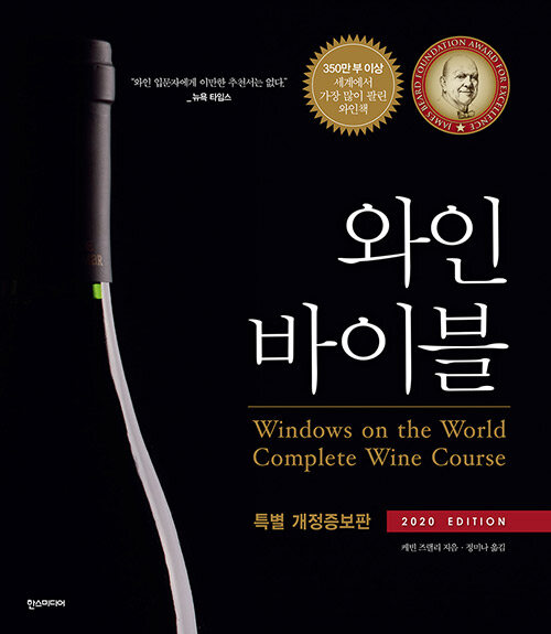 와인 바이블 : 2020 EDITION
