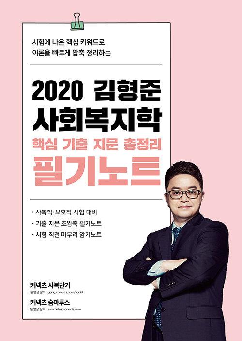 2020 김형준 사회복지학 핵심 기출 지문 총정리 필기노트