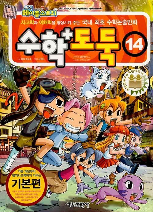 코믹 메이플 스토리 수학도둑 14