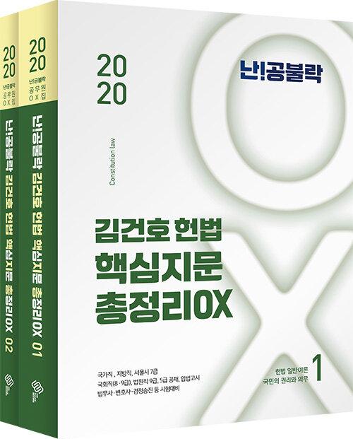 2020 난공불락 김건호 헌법 핵심지문 총정리 OX - 전2권