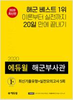 2020 에듀윌 해군부사관 최신기출유형 + 실전모의고사 5회