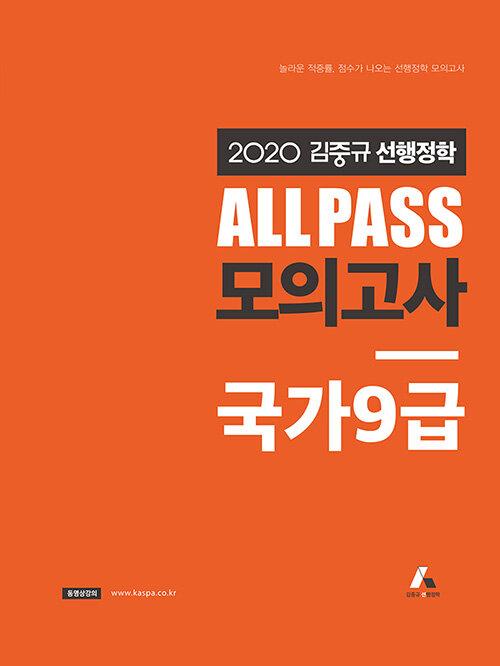 2020 김중규 선행정학 ALL PASS 모의고사 국가 9급