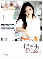 [중고] 나쁜 여자의 착한 요리
