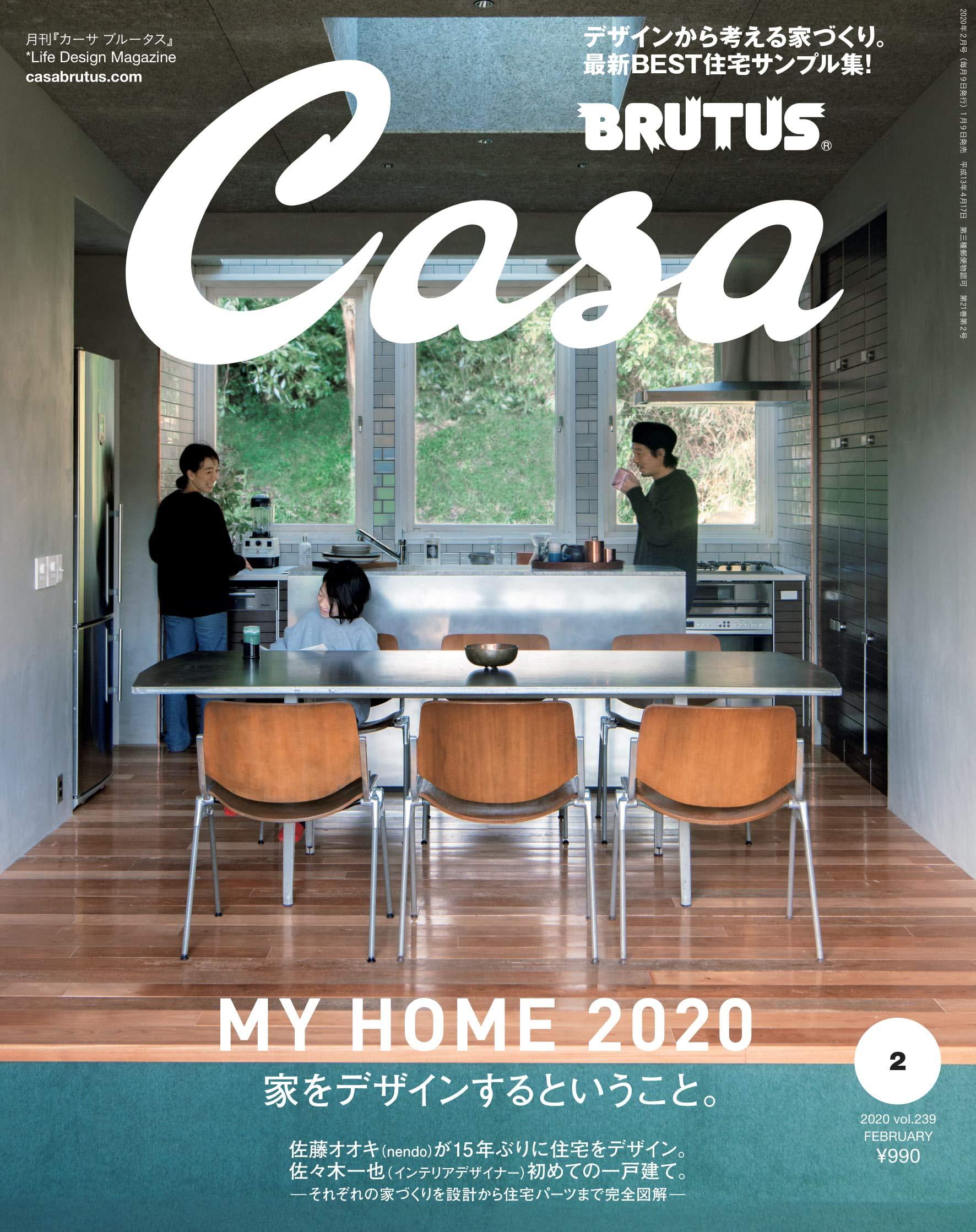 Casa BRUTUS(カ-サ ブル-タス) 2020年 2月號  [家をデザインするということ。]