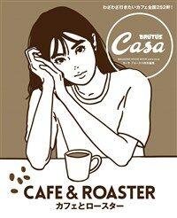 Casa BRUTUS特別編集 カフェとロ-スタ-