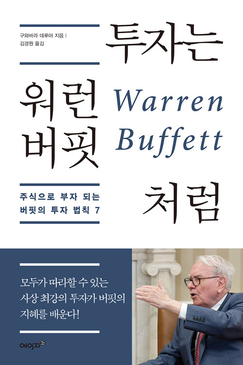 투자는 워런 버핏처럼 : 주식으로 부자 되는 버핏의 투자 법칙 7