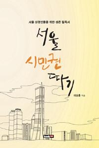 서울 시민권 따기 : 서울 상경인들을 위한 생존 필독서