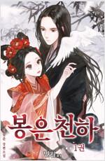 [세트] 봉은천하 (총8권/완결)
