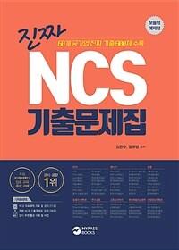 진짜 NCS 기출문제집 (모듈형.예제형, 60개 공기업 기출문제 800제)