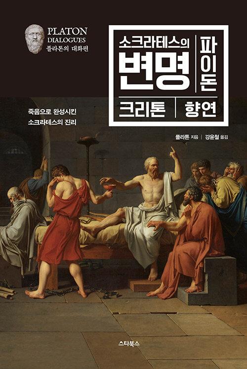 소크라테스의 변명·파이돈·크리톤·향연 (양장)